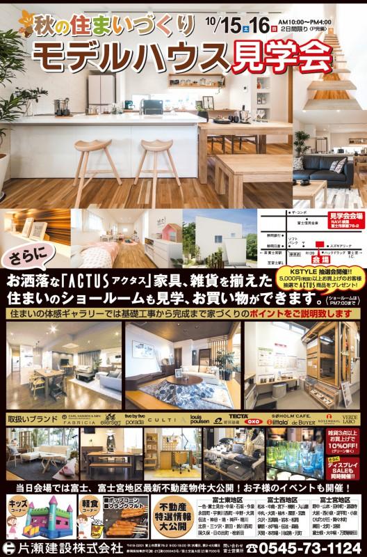 10/15(土)16(日)は富士市厚原にて秋の住まいづくり「モデルハウス見学会」開催