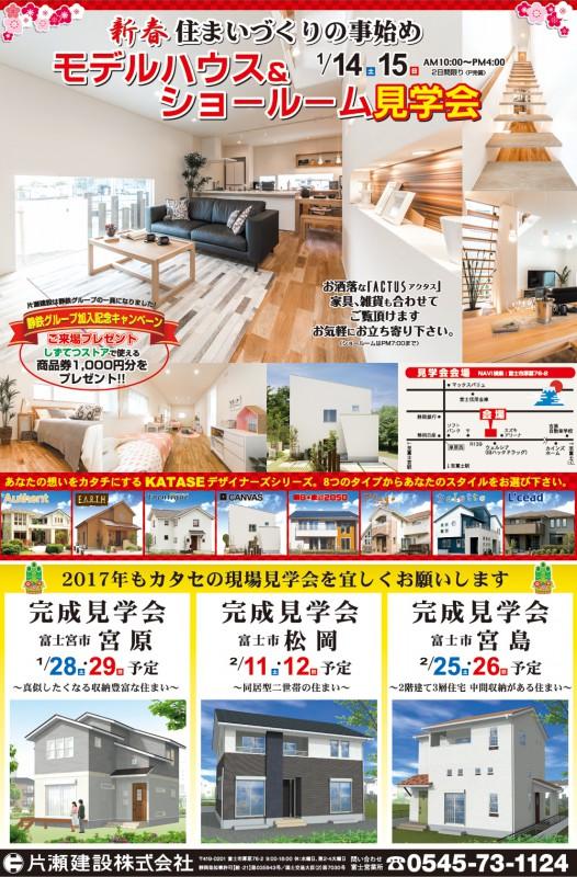 1/14(土)15(日)は富士市厚原にて新春モデルハウス&ショールーム見学会開催