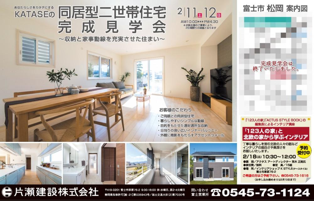 2/11(土)12(日)は富士市松岡 二世帯住宅見学会へ!