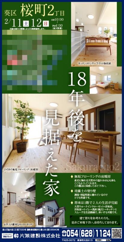 2/11(土)12(日)は静岡市葵区桜町2丁目 完成見学会へ!