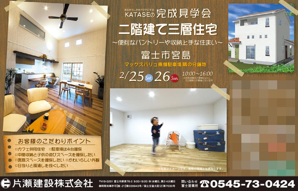 2/25(土)26(日)は富士市宮島 完成見学会へ!