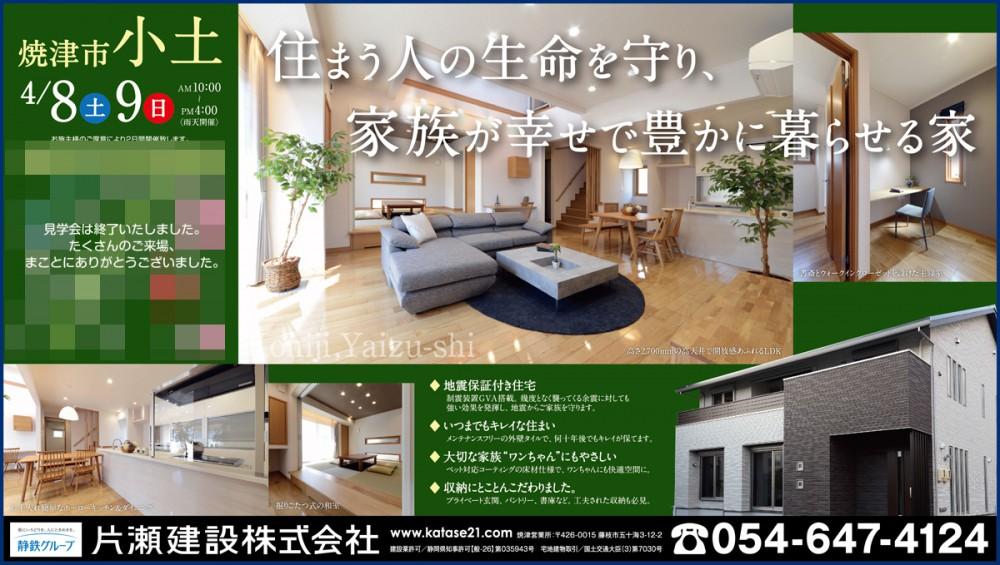 4/8(土)9(日)焼津市小土 完成現場見学会