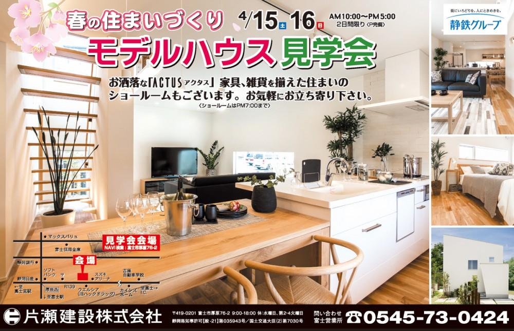 4/15(土)16(日) 富士市厚原 春の住まいづくり「モデルハウス見学会」開催!