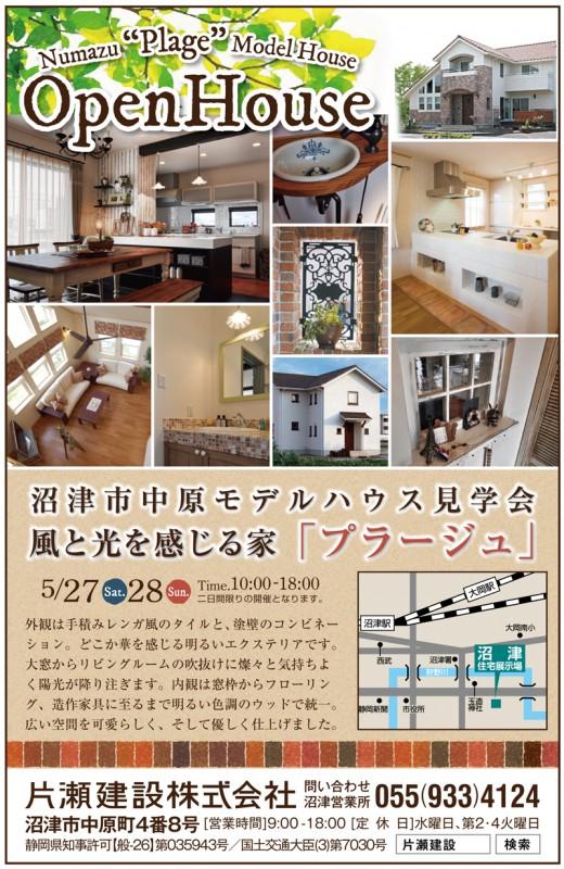 5/27(土)28(日)は沼津市中原 モデルハウス「プラージュ」見学会へ!!