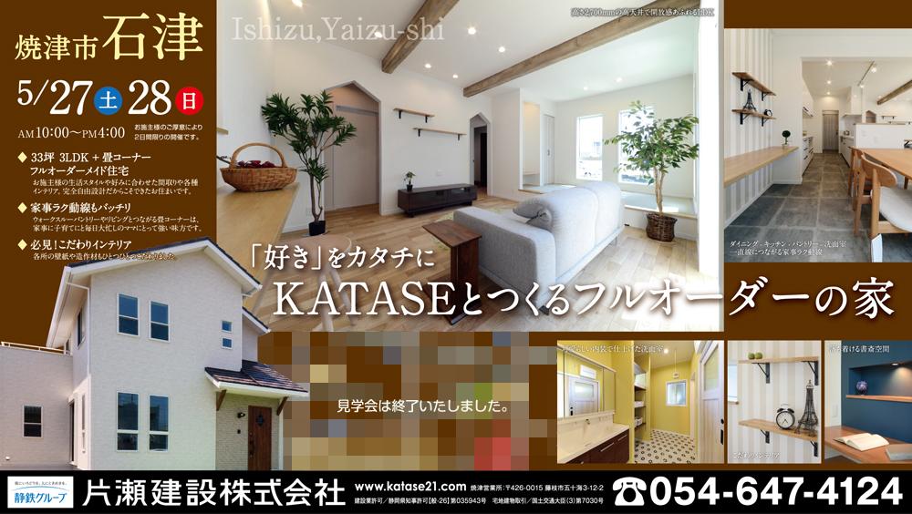 5/27(土)28(日)は焼津市石津 完成現場見学会へ!!