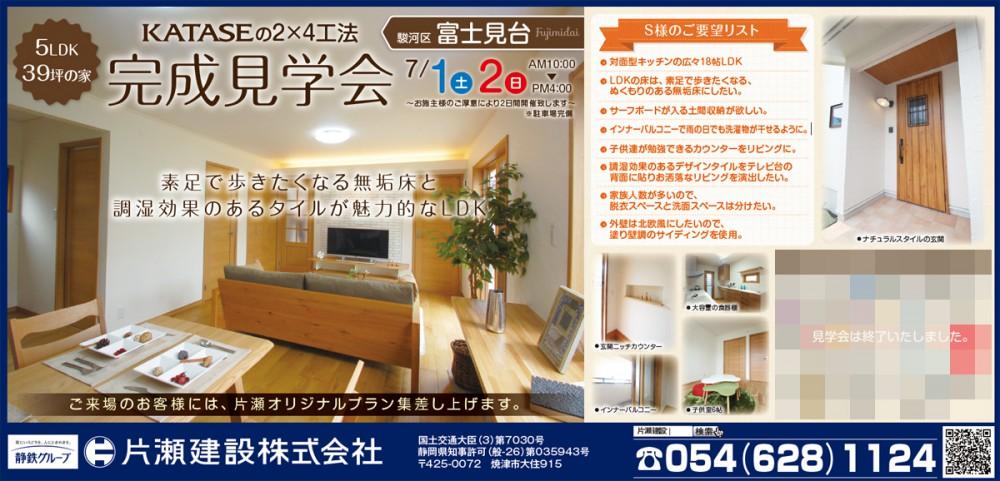 7/1(土)2(日)は駿河区富士見台 完成見学会へ!