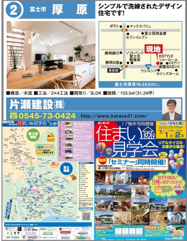 7/1(土)2(日)はCANVASモデルハウス見学会開催!!(ろうきんスタンプラリー会場)