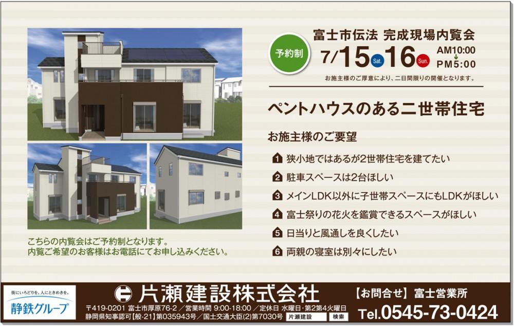 7/15(土)16(日)は富士市伝法『ペントハウスのある二世帯住宅』【予約制】完成現場内覧会へ♪