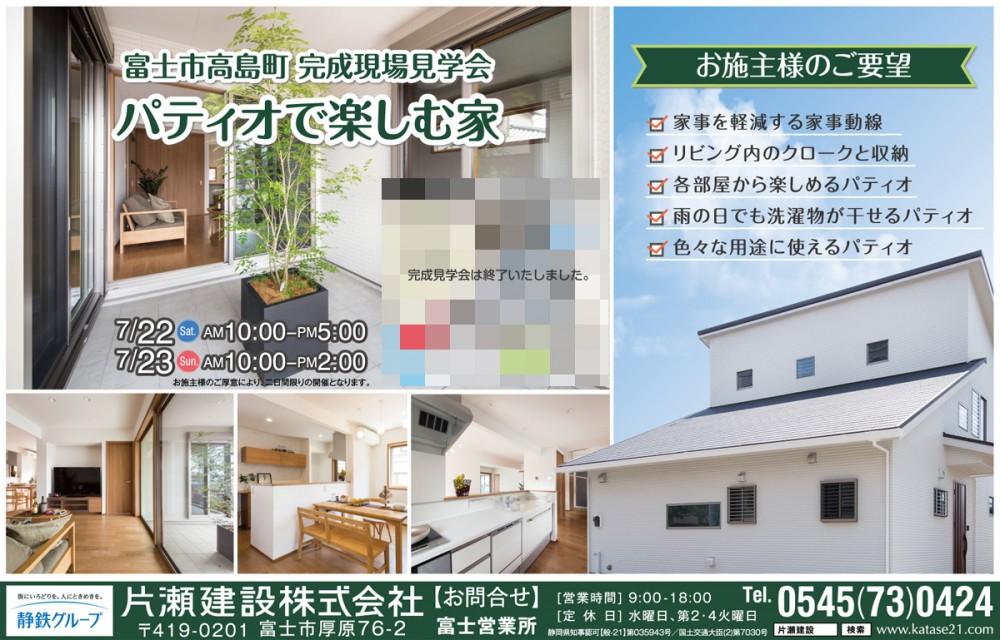 7/22(土)23(日)は富士市高島町 完成見学会へ!!