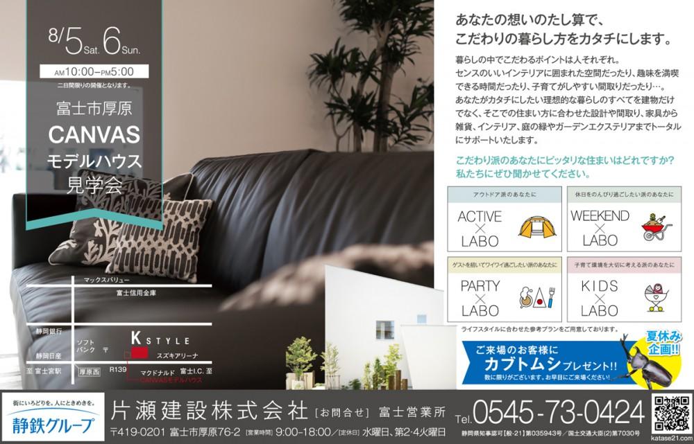 8/5(土)6(日)は富士市厚原キャンバスモデルハウスへ!!