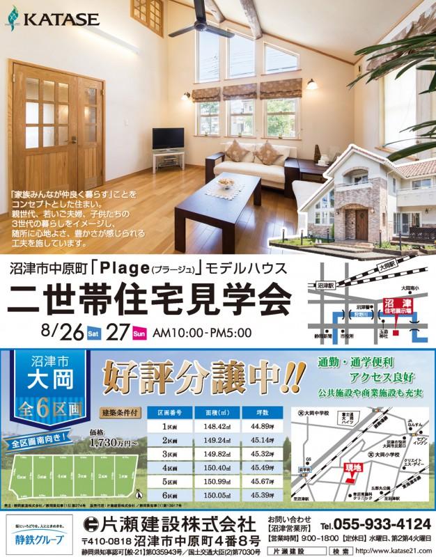 8/26(土)27(日)は沼津「プラージュ」二世帯住宅見学会へ!