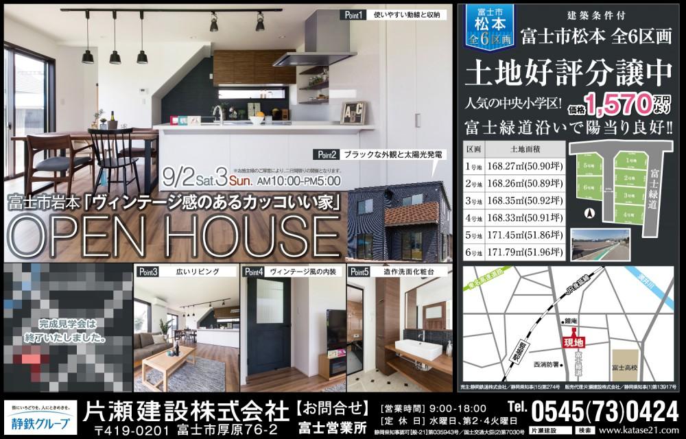 9/2(土)3(日)は富士市岩本「ヴィンテージ感のあるカッコいい家」完成見学会へ!