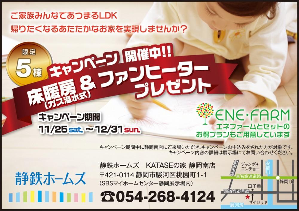 KATASEの家『焼津店』・『静岡南店』限定キャンペーン開催中★