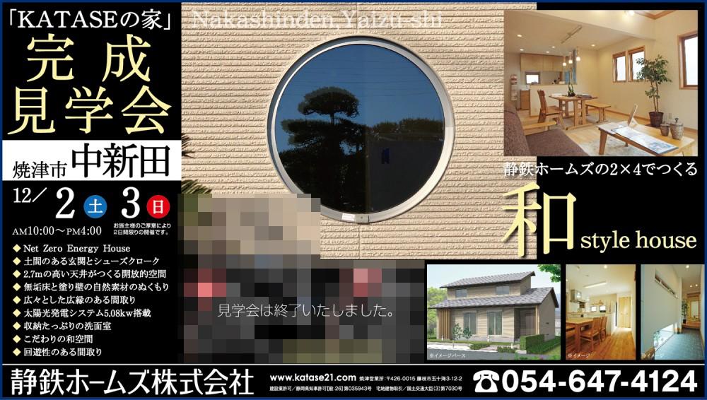 12/2(土)3(日)は焼津市中新田 完成見学会へ!