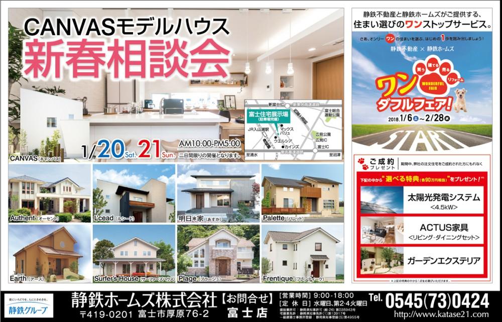 1/20(土)21(日)は富士市厚原「CANVASモデルハウス 新春相談会」へ!!