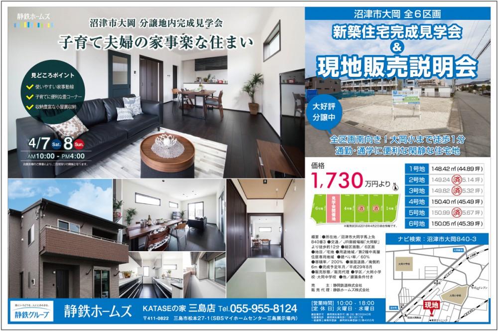 4/7(土)8(日)は沼津市大岡 分譲地内完成見学会へ!!
