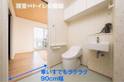 寝室⇔トイレの動線:90cm幅で車いすでもラクラク