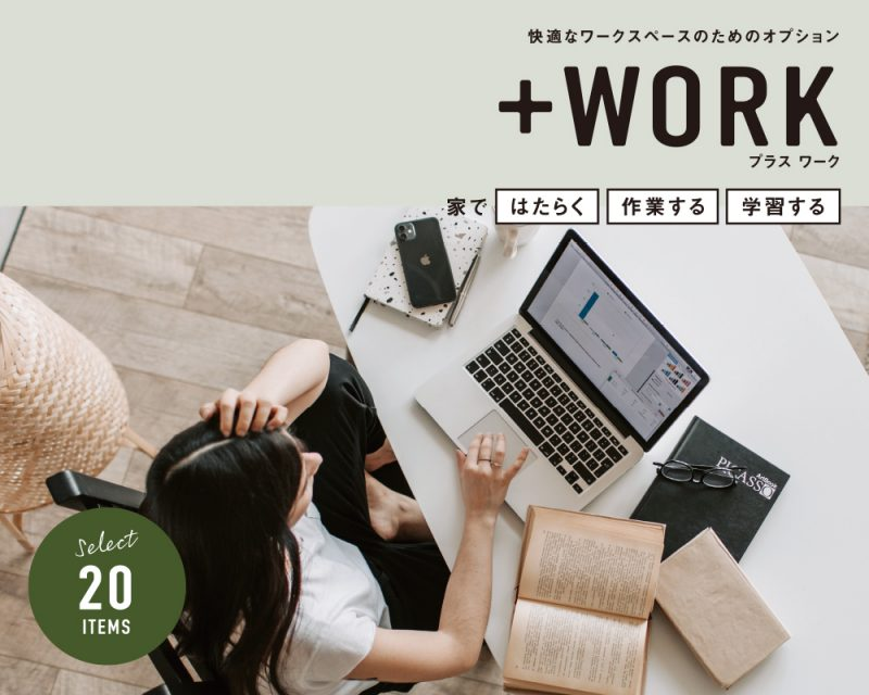 +WORK