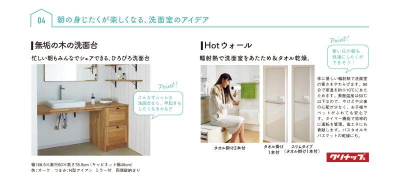 朝の身じたくが楽しくなる、洗面室のアイデア