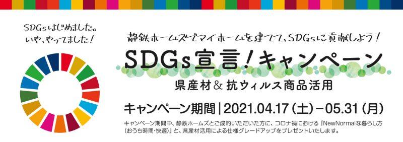 SDGs宣言!キャンペーン