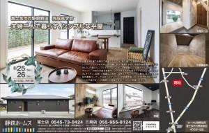 18082526_fuji_kengakukai
