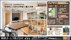 18082526_yaizu_kengakukai